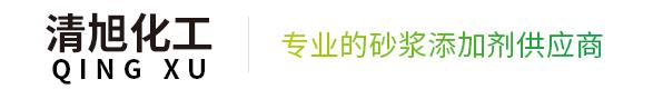 广东清旭化工科技有限公司