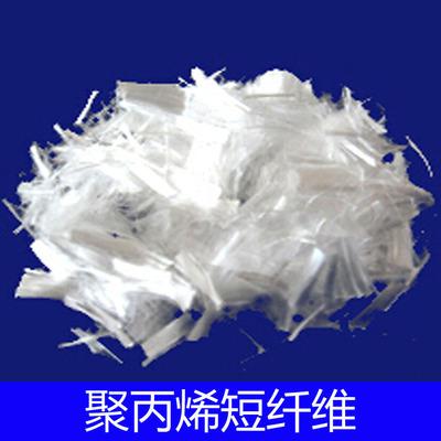聚丙烯短纤维 2015新配方聚丙烯短纤维 免费供样品 质量保证