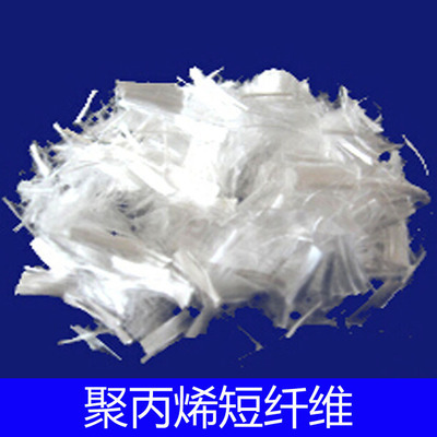 供应聚丙烯网状纤维 长度3-19mm聚丙烯网状纤维 厂家直销