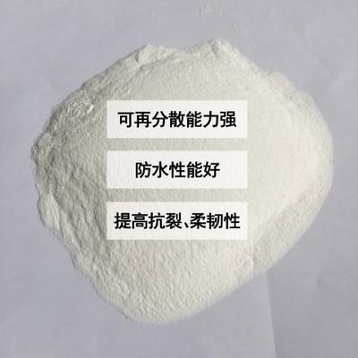 供應 可再分散性膠粉型號5012 5033 防水膠粉 石膏基產品添加劑